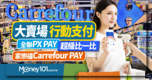 中秋節超市量販支付戰開打 家樂福 Pay 全聯 PX Pay 愛買 HAPPY GO Pay 完整比較