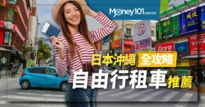 沖繩自駕四大租車公司 OTS、ORIX、 J-net、 Times 比較與信用卡推薦