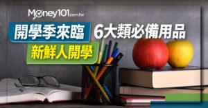 大學開學新生報到!6大類必備用品清單、學期開銷彙整與買筆電信用卡推薦