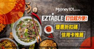 EZTABLE 簡單桌訂位 優惠代碼、信用卡總整理(109.2.4更新)