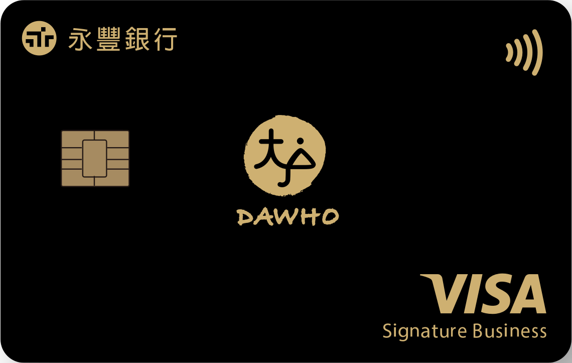 永豐銀行 DAWHO 大戶卡