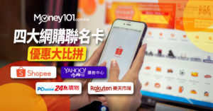 富邦 momo卡上市 站內最高 20%  網購聯名卡全到齊 PChome  Yahoo momo 蝦皮 樂天