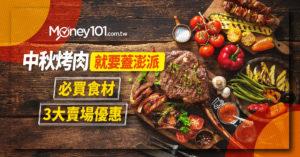 中秋節烤肉食材 6-8人這樣買蓋澎湃又不浪費 大賣場優惠總整理
