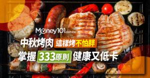 2019 中秋節烤肉這樣烤不怕胖!把握 333 原則低卡烤肉食物推薦