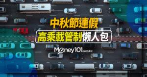 2020 中秋節連假國道疏運交通管制:高乘載、匝道管制、收費、路肩開放路段時段及國道路況