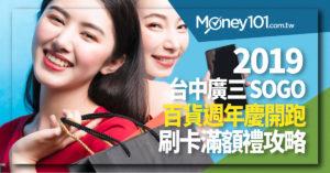 【2019百貨週年慶】台中廣三 SOGO週年慶開跑 這樣買回饋最高 23 %