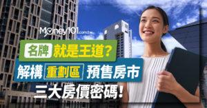 買房看建商?解構「重劃區」預售房市的三大房價密碼!