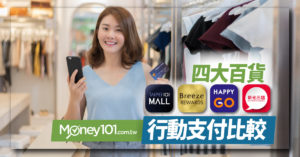 百貨行動支付功能比較:台北 101 Pay、微風 Breeze Pay、新光 Skm Pay 、遠東 Happy go Pay、環球 GM Pay(10.21更新)
