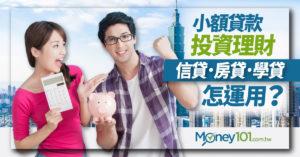 小額貸款投資理財 信貸、房貸、學貸怎運用?