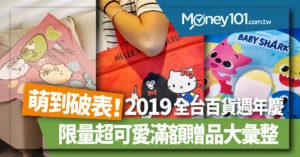 【2019 百貨週年慶】超萌  Hello Kitty、Baby Shark、角落小夥伴 獨家限量滿額贈禮攻略