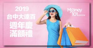 【2019百貨週年慶】台中大遠百滿額禮 VIP 預購化妝品最高回饋 16.5%優惠
