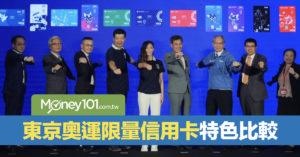 2020 東京奧運  11 張限量信用卡面特色與優惠完整比較