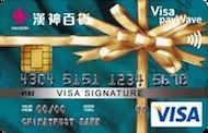 中國信託 漢神百貨聯名卡