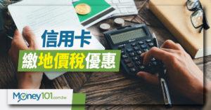 【2020/109年地價稅】繳納方式有哪些?地價稅信用卡刷卡手續費、分期優惠彙整