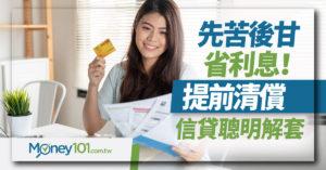 借貸款提前還款好嗎? 借款利息會省多少?貸款違約金幾%?