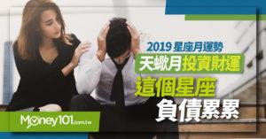 2019 星座運勢: 11月天蠍月 這三個星座投資理財要注意!