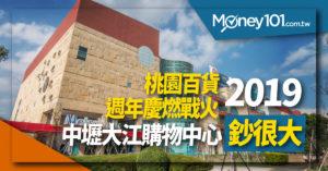 2019中壢大江購物中心週年慶卡友首 5 日最高 25%回饋 美食滿千加碼贈 120元