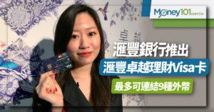滙豐銀行升級財富管理服務  9 國外幣海外提款、刷卡免手續費