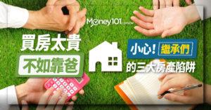 遺產稅繳多少?順位順序如何看?繼承房屋必看三大陷阱!