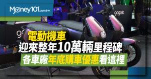 電動機車年銷破10萬   Gogoro、中華e-moving、光陽Ionex購車優惠彙整