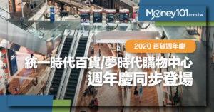 【2020 百貨週年慶】統一時代百貨/夢時代購物中心 週年慶同步開跑 回饋最高 26.6%