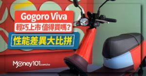 Gogoro Viva 輕巧上市!外型 性能 價格比一比 這些縣市補助後不到 3 萬