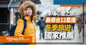 水逆衰到爆?12 星座冬季出國散心旅遊國家推薦