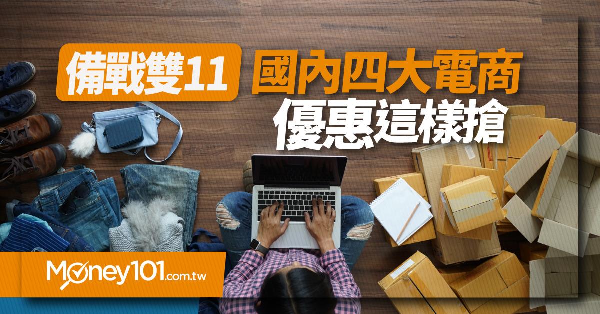 雙11台灣