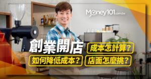 【創業第一步】  開店成本怎計算?利潤如何估?租店面租金怎麼省?