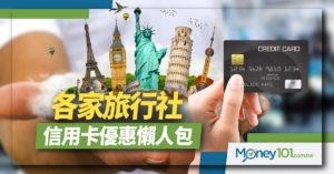21家銀行旅行社信用卡優惠總整理:可樂旅遊、雄獅旅遊、東南旅遊、燦星旅遊…(05.20更新)