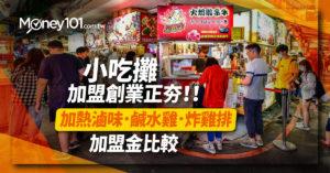 創業加盟賣小吃  艋舺雞排、三顧茅廬滷味、極品鹹水雞 加盟金比一比