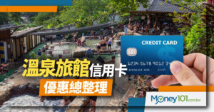 天冷想泡湯?2019 全台溫泉飯店 湯屋/大眾池/住宿 信用卡優惠總整理