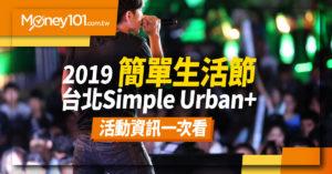 2019 簡單生活節 Simple Urban+ 在台北 Taipei  101!指定行動支付最高享 10%回饋