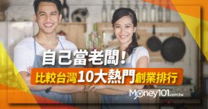 自己當老闆!比較台灣10大熱門創業行業排行