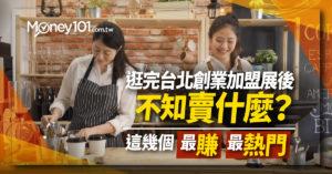 逛完 2019 台北創業加盟展還是不知道賣什麼?這幾個最賺最熱門
