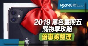 2019 黑色星期五各大通路優惠整理:costco、Google、家樂福、愛買(11.29更新)