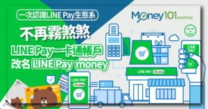 「LINE Pay 一卡通」改名「LINE Pay Money」一次認識 LINE Pay 生態系(5.21 更新)