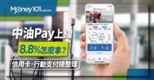 2020 中油加油全攻略 中油 Pay/信用卡/悠遊卡 優惠比較(2020.11.19 更新)