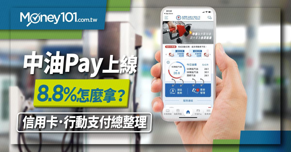 2020 中油加油全攻略 中油 Pay/信用卡/悠遊卡 優惠比較