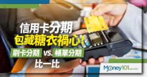 信用卡分期糖衣包禍心!「刷卡分期」與「帳單分期」差異