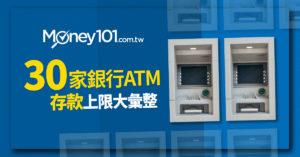 中國信託、國泰世華 等全台 30家 銀行 ATM 存款上限完整彙整