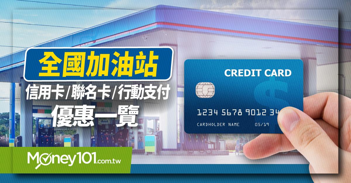【全國加油站】2021加油信用卡/聯名卡推薦 最高降1.8元