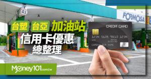 台塑/台亞加油站 信用卡優惠統整 自助加油刷這張最省(2020.11.18更新)