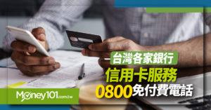 2021 年台灣各家銀行信用卡 0800 免付費客服電話