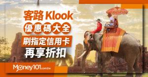2020 客路 Klook 最新優惠碼大全及信用卡推薦