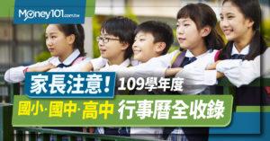 2021 年開學日哪一天?高中、國中、國小寒暑假、考試 校園行事曆總整理