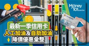 最新一季人工加油及自助加油降價優惠彙整