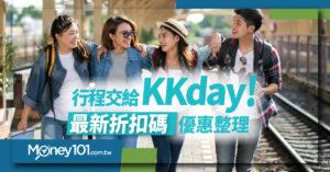 春節出遊行程交給 KKday!2020 最新折扣碼及信用卡優惠