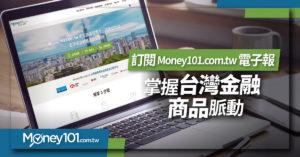 訂閱 Money101 電子報 掌握全台金融商品脈動