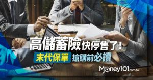 儲蓄險利率怎麼選? 台幣還是外幣好? 搶買儲蓄險必讀四要點